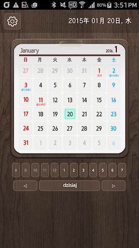 2016 カレンダー ウィジェット Ultimate 暦