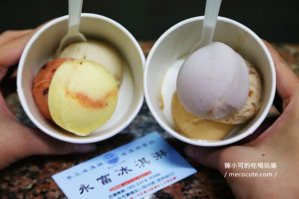 萬華冰店:永富冰淇淋~西門町傳統冰店!我愛三色冰