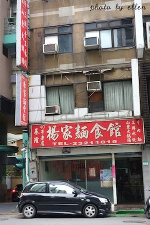 楊家麵食館