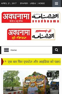 Avadhnama News App- screenshot thumbnail