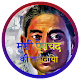 Munshi Premchand ki Kahaniyan - मुंशी प्रेमचंद APK