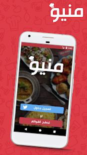 منيو - قوائم المطاعم السعودية - náhled