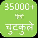 Hindi Jokes - हिंदी जोक्स