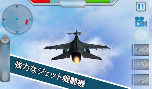 空戦戦闘機: Air Combat Fighter War