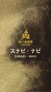 SUNABI-NAVI- screenshot thumbnail