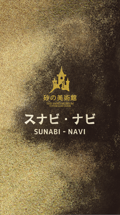 SUNABI-NAVI- screenshot