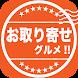 お取り寄せグルメアプリ TORIYOSE!!
