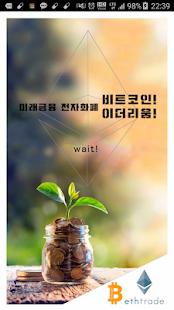 이더트레이드,비트코인,이더리움 등 가상화폐 정보[짱투] - náhled