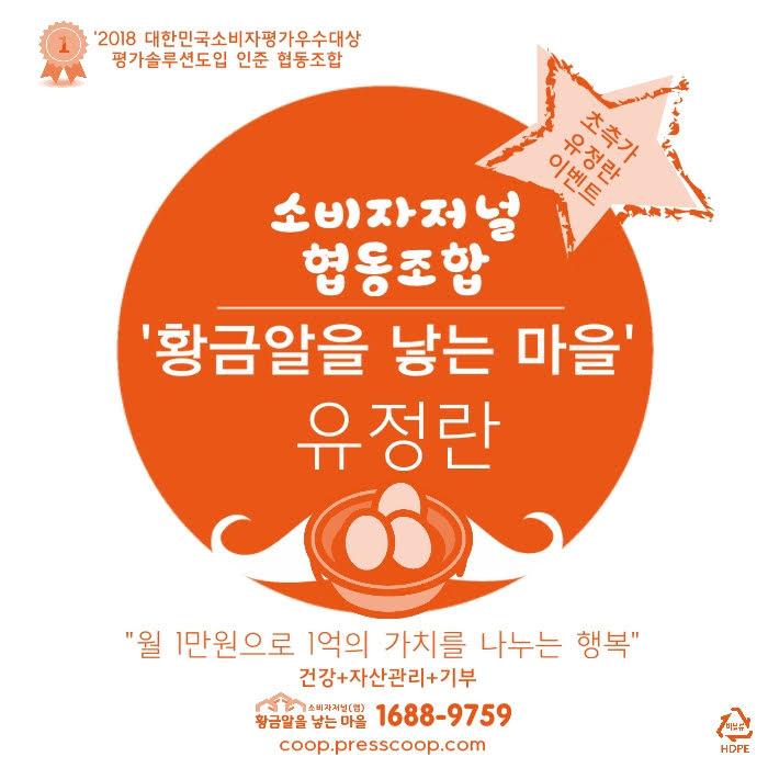 2018 소비자저널협동조합(소협) 정기총회 및 대의원 선출공고