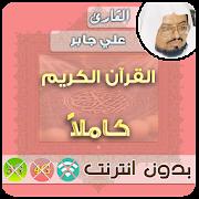 App الشيخ علي جابر بدون نت APK for Windows Phone