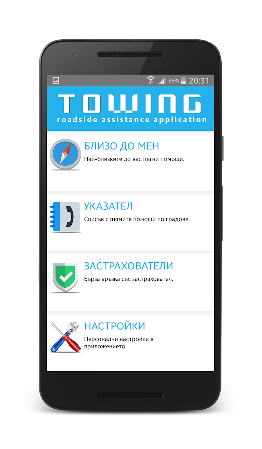 Towing - Roadside Assistance- screenshot
