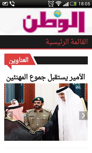 Newspapers of Qatar