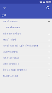 તુવેર- screenshot thumbnail