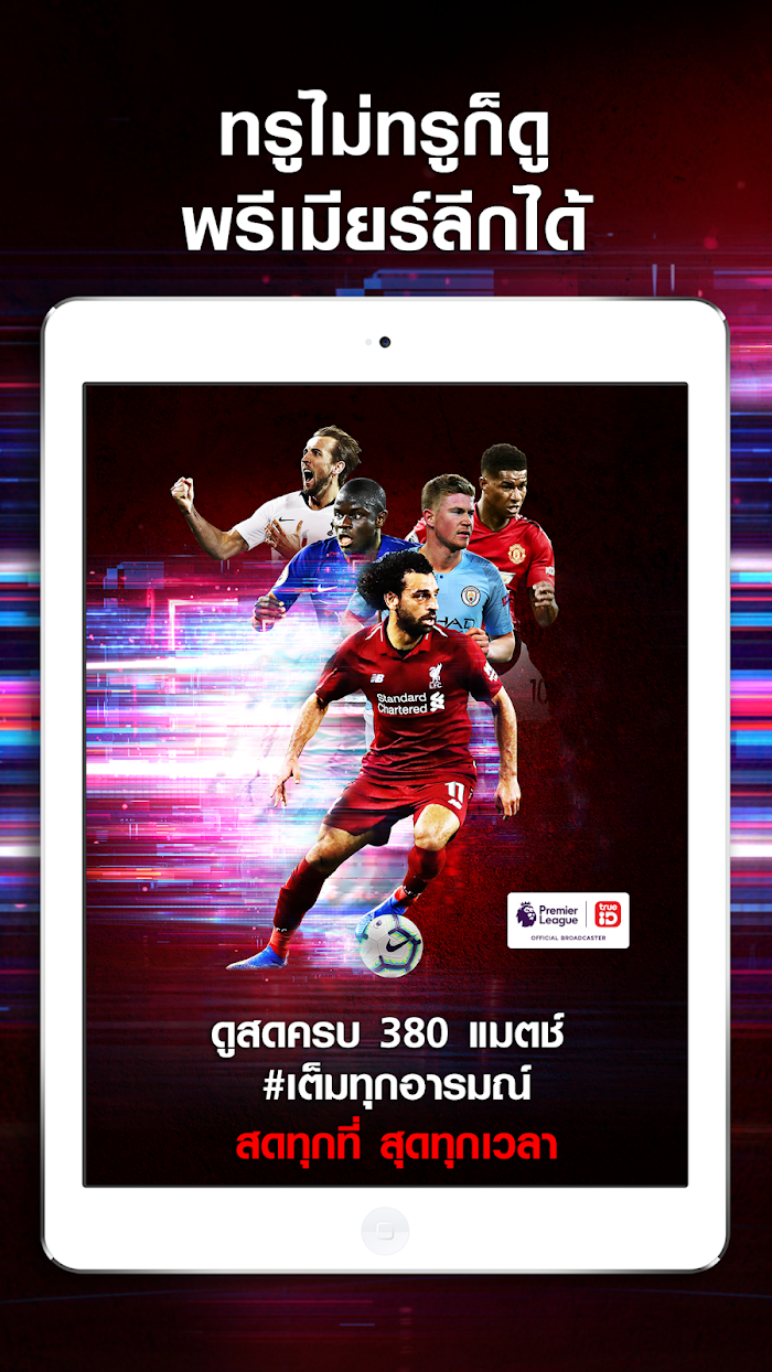 TrueID : Free online TV, Sports and Movies v2 18 1 For