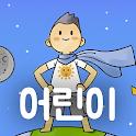 어린이 마음거울 108 icon