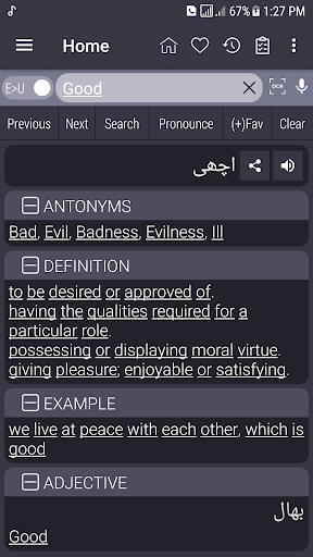 English Urdu Dictionary omi Screenshots 1
