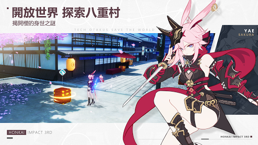 崩壊3rd screenshot 5