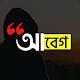 আবেগ : Abeg - ছবিতে বাংলা লিখুন, Bangla on Photos APK