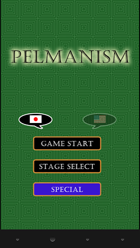 Pelmanism 1 Windows u7528 1