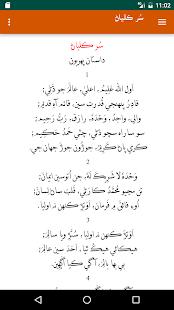 Shah Jo Risalo - náhled