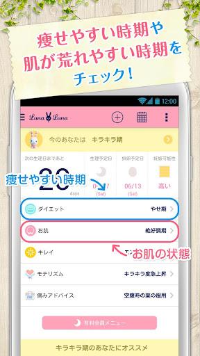 玩健康App|ルナルナLite:無料で生理/排卵日予測!生理日管理アプリ免費|APP試玩