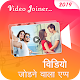 Video Audio Mixer Joiner Cutter : Video Joiner Android apk