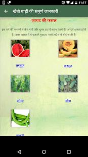 खेती बाड़ी की समूर्ण जानकारी | Kheti Badi Jankari - náhled