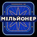 Новий Мільйонер 2020 - Україна icon