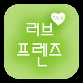 러브프렌즈-미팅 채팅 이색알바 애인대행 만남조건