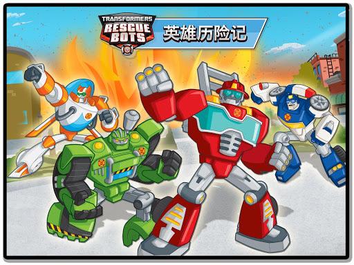 Transformers Rescue Bots:英雄历险记