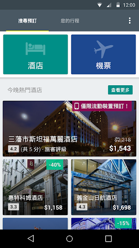 Expedia 智遊網 – 酒店及機票預訂