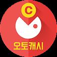 오토캐시 2017 - 자동으로 돈버는 어플