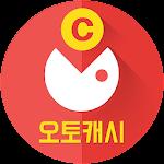 오토캐시 2017 - 자동으로 돈버는 어플 Icon