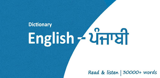 English to Punjabi Dictionary - Apps on Google Play