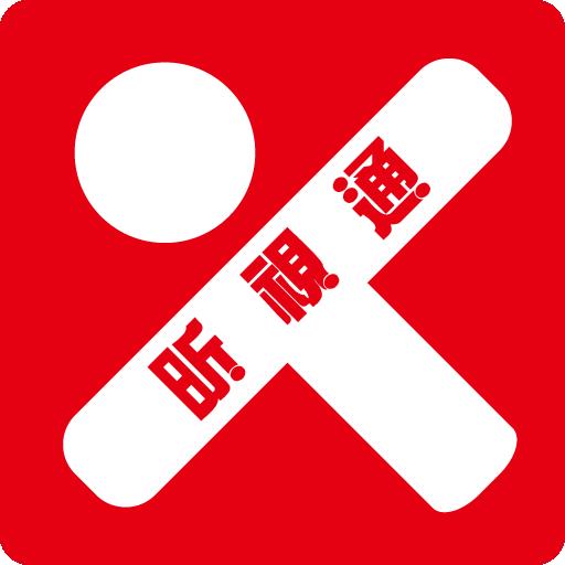 遊戲App|昕視通 LOGO-3C達人阿輝的APP