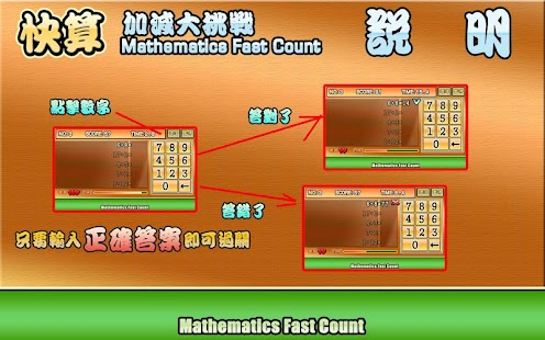快算─加減大挑戰 MathematicsFastCount- screenshot thumbnail