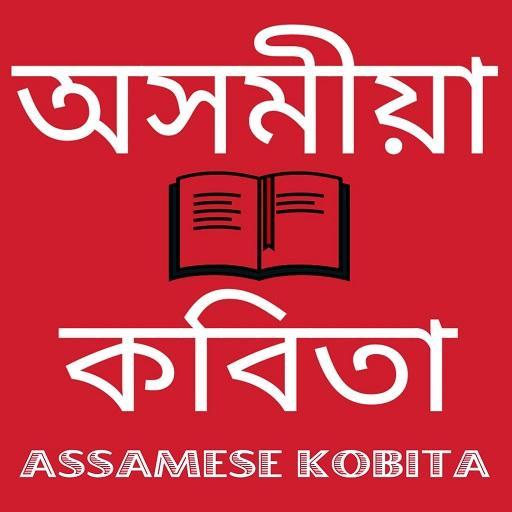Assamese Kobita - Apps on Google Play