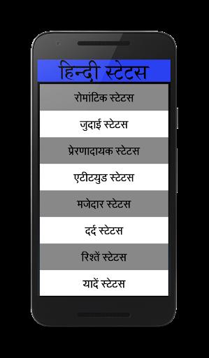 玩免費娛樂APP|下載Hindi Status app不用錢|硬是要APP