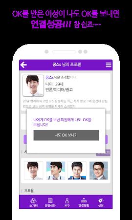 두리소개팅-진솔한 만남(소개팅,미팅,소셜데이팅) 1.3.13 screenshot 727064
