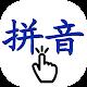 Pinyin Click 2019 (game)