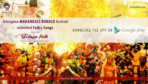 Telugu Folk screenshots 2