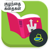 Kids Stories Tamil