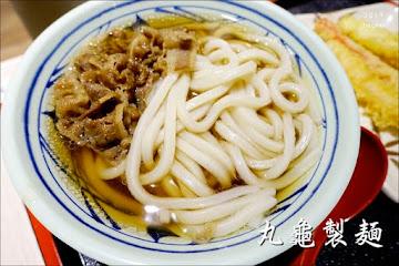 丸龜製麵 (台中麗寶outlet店)