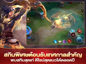 Garena RoV: Mobile MOBA APK screenshot thumbnail 12