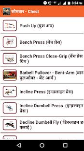 Download Gym Guide in Hindi for Windows Phone apk screenshot 5