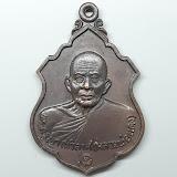 เหรียญหลวงพ่อแดง วัดเขาบันไดอิฐ เนื้อทองแดง ปี37 ครับ