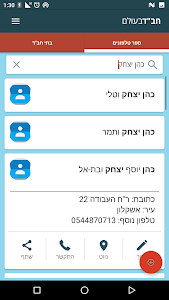 Chabad World screenshot 2