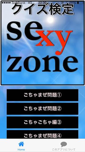 クイズ検定forセクシーゾーン