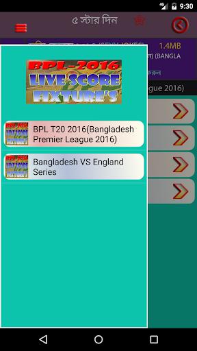玩免費運動APP|下載BPL-2016 LIVE (বি পি এল-২০১৬) app不用錢|硬是要APP