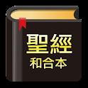 聖經Bible - 快速聖經